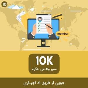 10000 ممبر واقعی تلگرام - اد اجباری