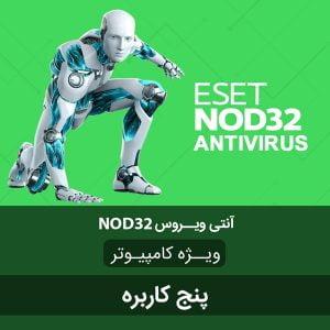 آنتی ویروس ESET نود 32 - پنج کاربره