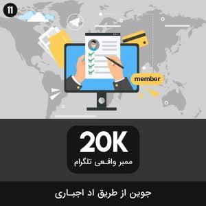 20000 ممبر واقعی تلگرام - اد اجباری