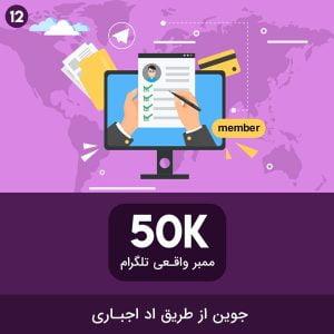 50000 ممبر واقعی تلگرام - اد اجباری