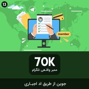 70000 ممبر واقعی تلگرام - اد اجباری