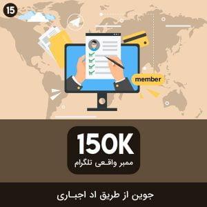 150000 ممبر واقعی تلگرام - اد اجباری