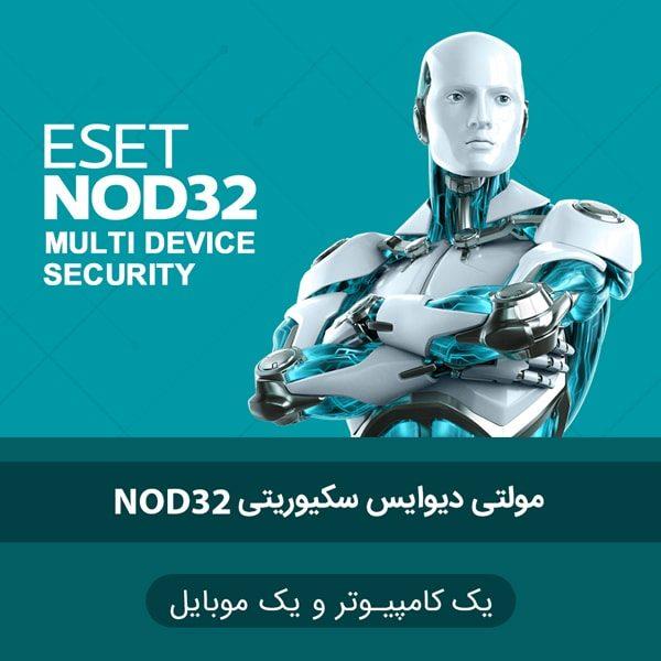 مولتی دیوایس سکیوریتی ESET - یک کامپیوتر و موبایل همزمان