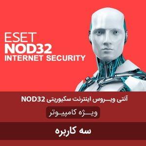 اینترنت سکیوریتی ESET - سه کاربره