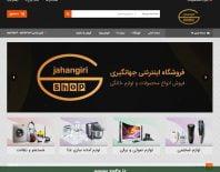 طراحی وبسایت فروشگاه جهانگیری