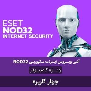 اینترنت سکیوریتی ESET - چهار کاربره