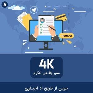 4000 ممبر واقعی تلگرام - اد اجباری