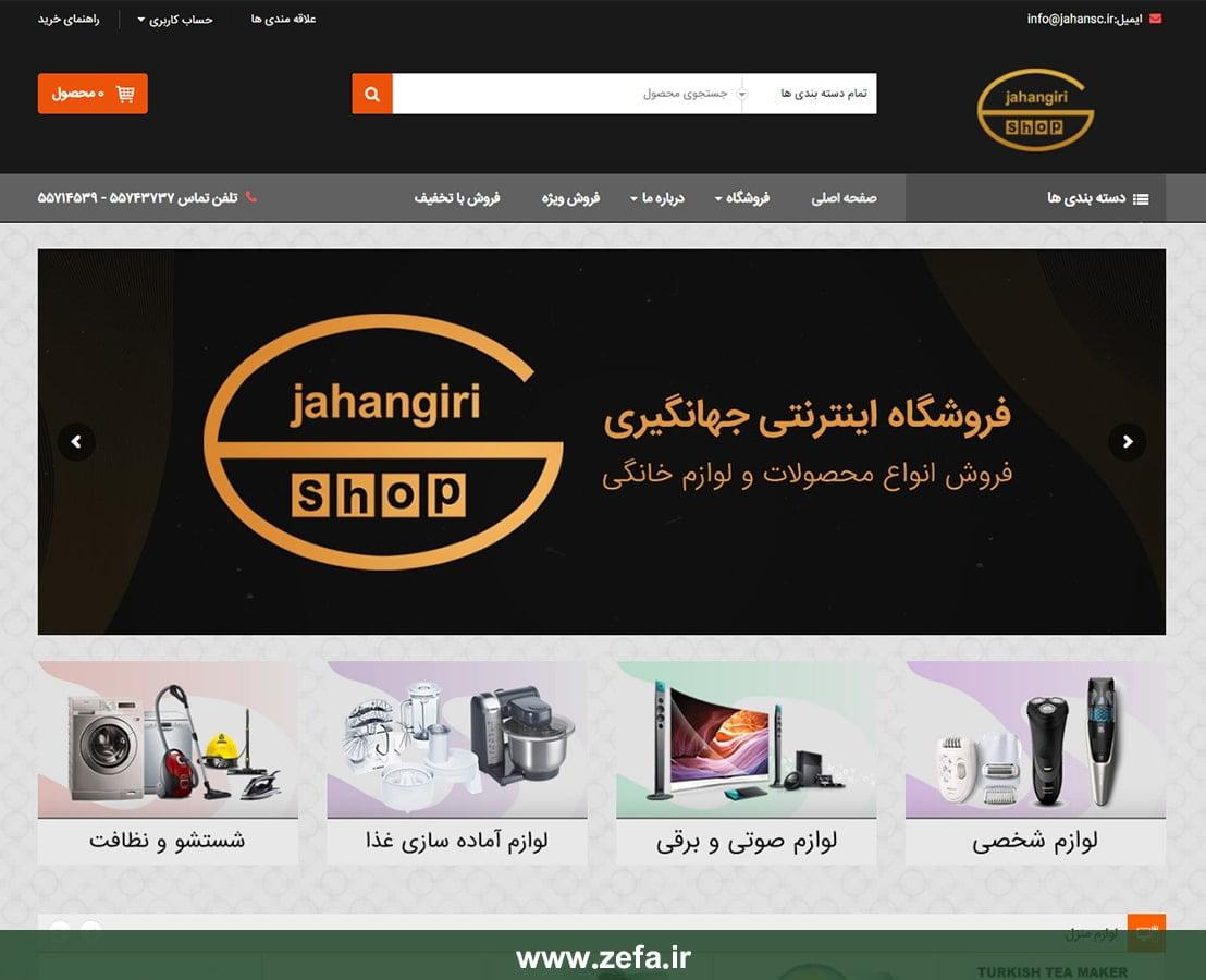 4 min - نمونه کار طراحی وبسایت