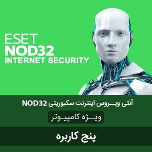 اینترنت سکیوریتی ESET - پنج کاربره