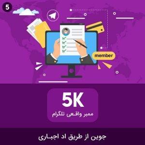 5000 ممبر واقعی تلگرام - اد اجباری