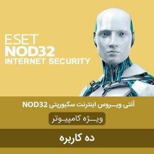 اینترنت سکیوریتی ESET - ده کاربره