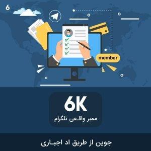 6000 ممبر واقعی تلگرام - اد اجباری