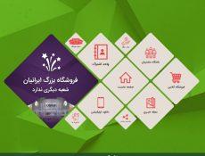 طراحی پرتال فروشگاه بزرگ ایرانیان
