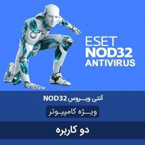 آنتی ویروس ESET نود 32 - دو کاربره