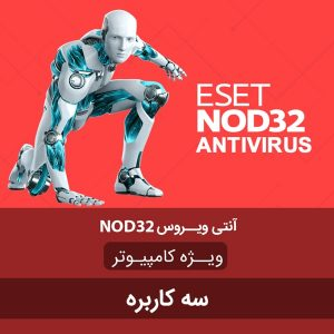 آنتی ویروس ESET نود 32 - سه کاربره