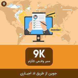 9000 ممبر واقعی تلگرام - اد اجباری