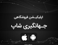 طراحی اپلیکیشن دیدن کالا (فروشگاه جهانگیری)