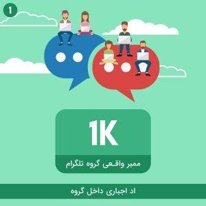 1000 ممبر واقعی گروه تلگرام - اد اجباری