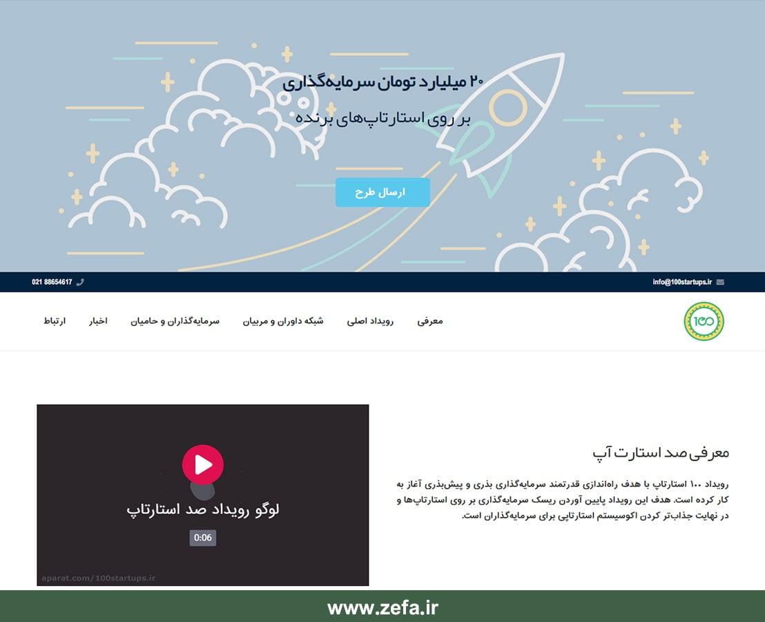 1 min 5 - نمونه کار طراحی وبسایت