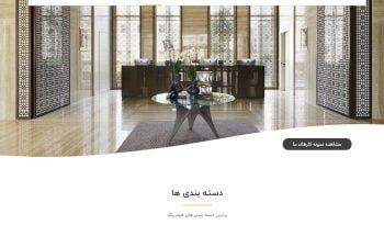 طراحی وبسایت شرکتی هوم رنگ