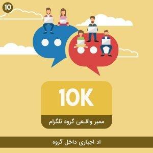 10000 ممبر واقعی گروه تلگرام - اد اجباری
