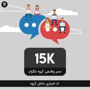 15000 ممبر واقعی گروه تلگرام - اد اجباری