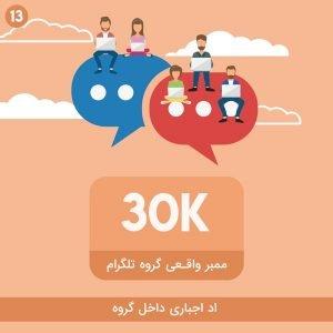 30000 ممبر واقعی گروه تلگرام - اد اجباری