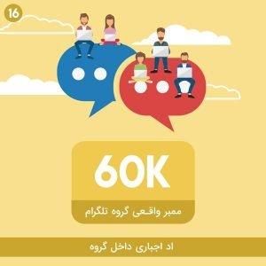 60000 ممبر واقعی گروه تلگرام - اد اجباری