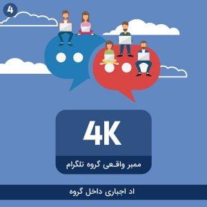 4000 ممبر واقعی گروه تلگرام - اد اجباری