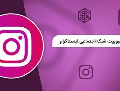 علت های محبوبیت شبکه اجتماعی اینستاگرام