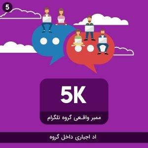 5000 ممبر واقعی گروه تلگرام - اد اجباری