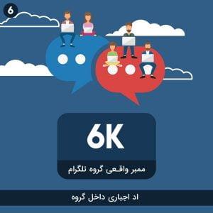 6000 ممبر واقعی گروه تلگرام - اد اجباری