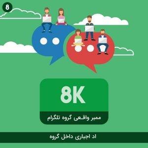 8000 ممبر واقعی گروه تلگرام - اد اجباری