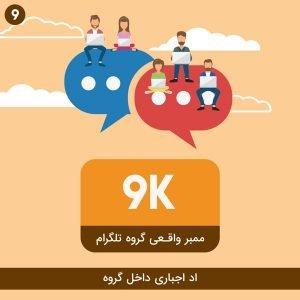 9000 ممبر واقعی گروه تلگرام - اد اجباری