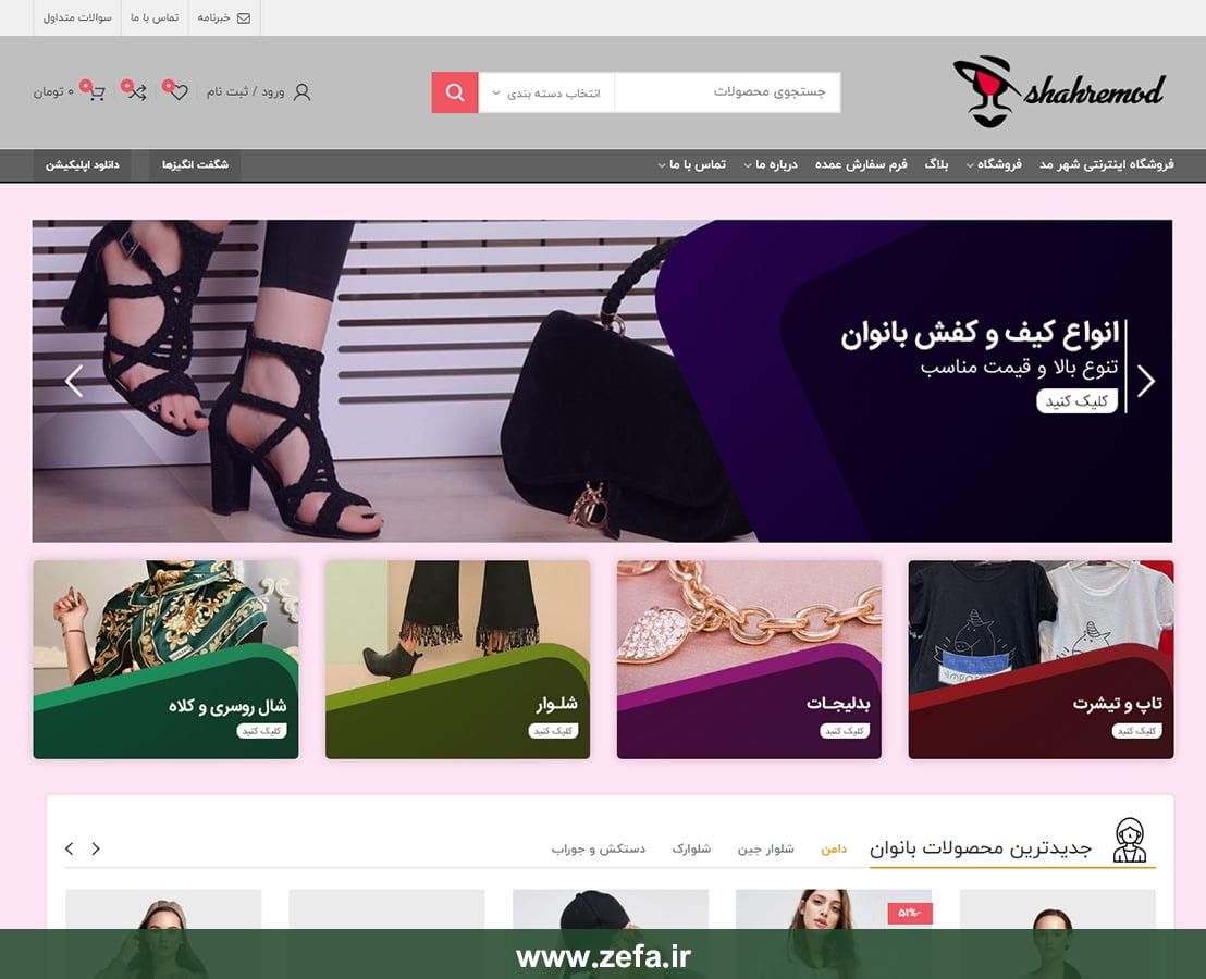 1 1 - نمونه کار طراحی وبسایت