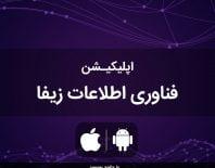 طراحی اپلیکیشن جامع فناوری اطلاعات زیفا
