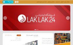 طراحی فروشگاه اینترنتی لک لک 24