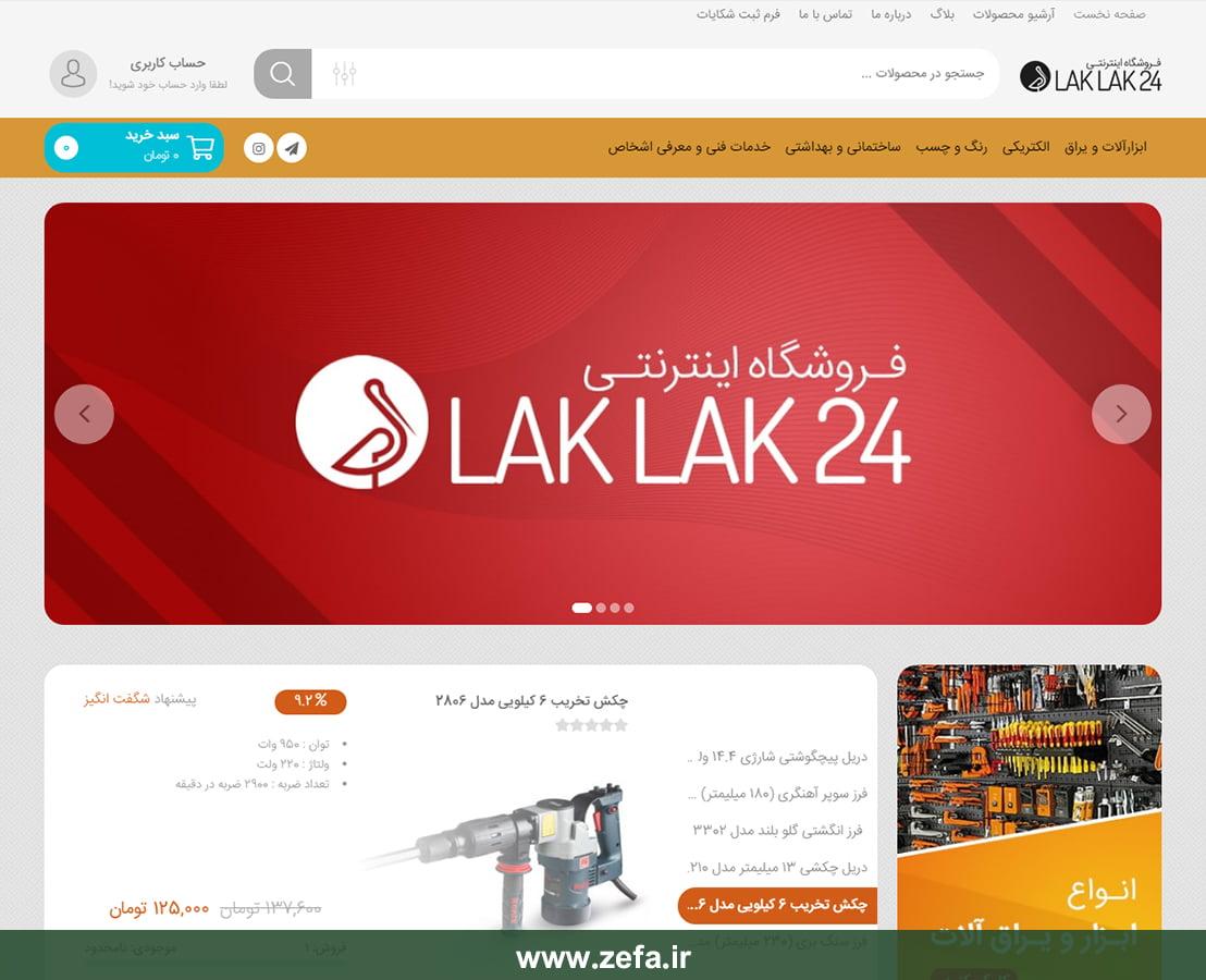 1 3 - نمونه کار طراحی وبسایت
