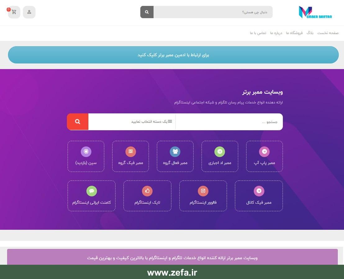 memberbartar min - نمونه کار طراحی وبسایت
