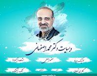 طراحی وبسایت دکتر محمد اصفهانی