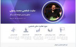طراحی وبسایت شخصی استاد رسولی