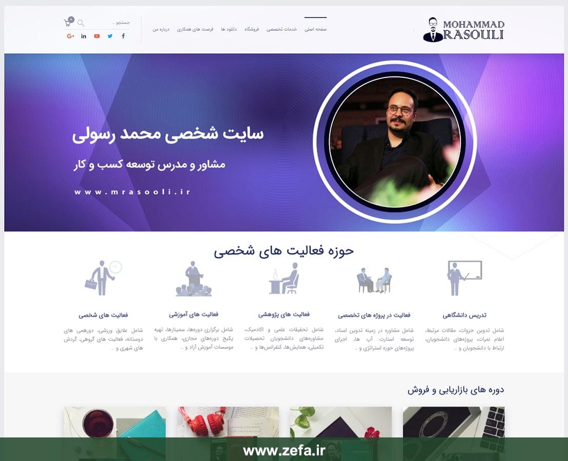 mrasooli min - نمونه کار طراحی وبسایت