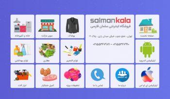 طراحی پرتال فروشگاه اینترنتی سلمان کالا