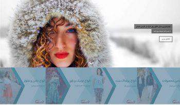 طراحی فروشگاه اینترنتی پوشاک نایس استار