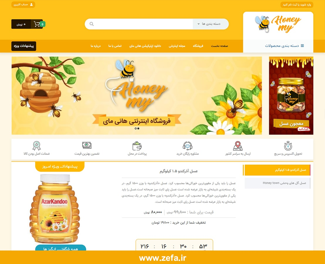 honeymy 1 1 - نمونه کار طراحی وبسایت