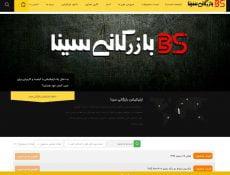 طراحی وبسایت جدید بازرگانی سینا