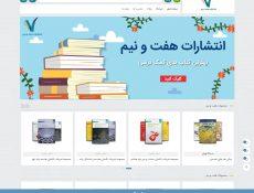 طراحی وبسایت انتشارات هفت و نیم