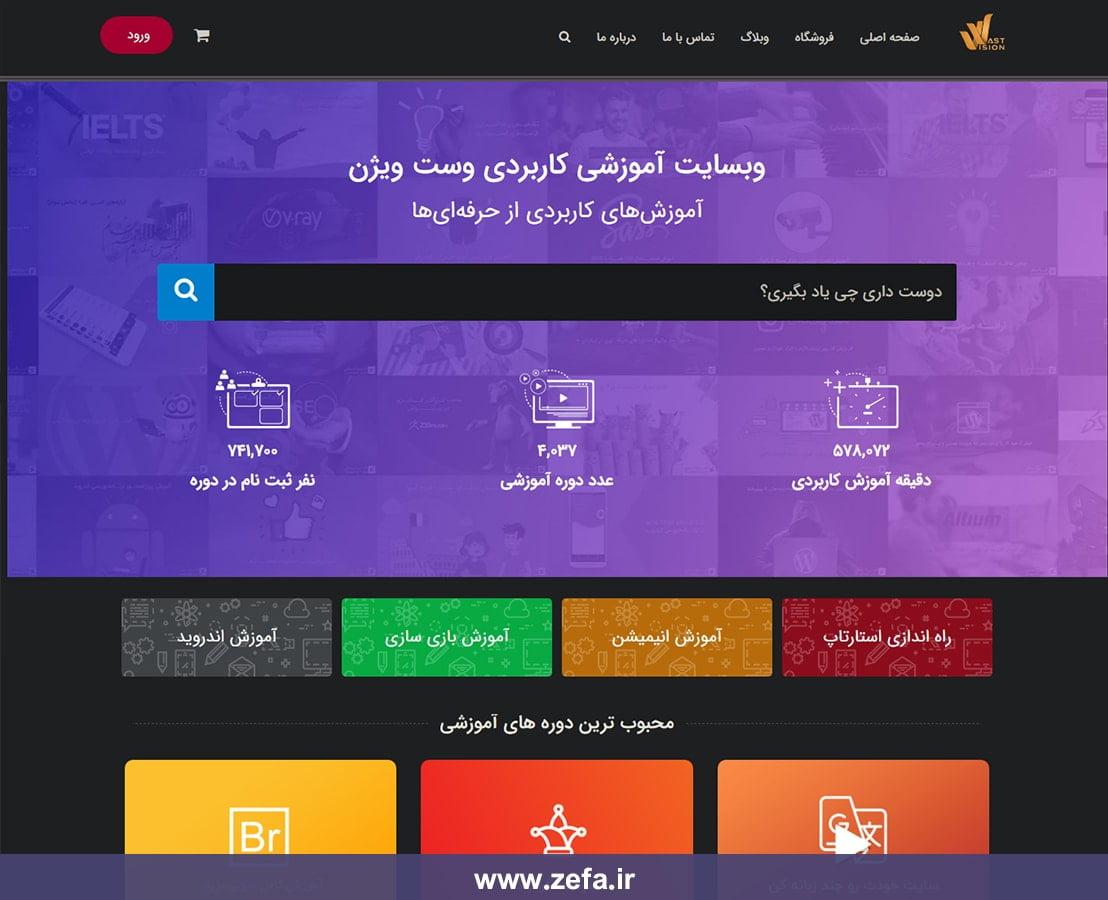 طراحی وبسایت LMS وست ویژن