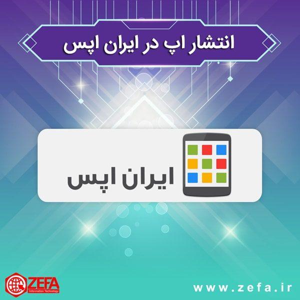 انتشار اپلیکیشن در ایران اپس