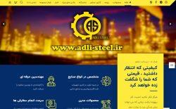 طراحی وبسایت شرکتی آدلی استیل